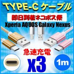 3本セット type-c 1m タイプc 充電ケーブル USB 充電器 Xperia X/X compact/XZ/XZs AQUOS Galaxy Nexus 6P/5X 高速 急速 長期保証