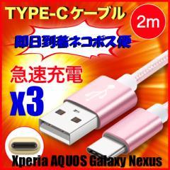 3本セット type-c 2m タイプc 充電ケーブル USB 充電器 Xperia X/X compact/XZ/XZs AQUOS Galaxy Nexus 6P/5X 高速 急速 長期保証