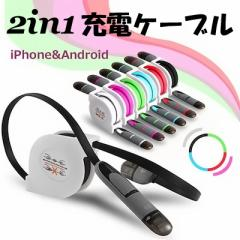 iphone ipad ipod micro USB ケーブル 2in1 充電器 データ転送 マイクロ スマホ AQUOS Galaxy Nexus Xperia 巻取り式 1m 長期保証