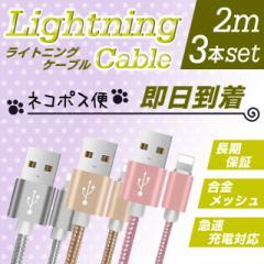 高品質 3本セット iphoneケーブル ライトニング 2m 充電ケーブル 合金メッシュ 急速 充電器 iphoneXs XsMax XR X iphone8 8Plus