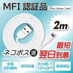 Apple MFI 認証品 iphone ケーブル ライトニング 2m 充電ケーブル データ転送 iphoneX iphone8/8Plus iphone7 iphone6s mfi