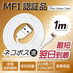 Apple MFI 認証品 iphone ケーブル ライトニング 1m 充電ケーブル データ転送 iphoneX iphone8/8Plus iphone7 iphone6s mfi