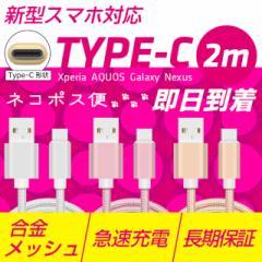 高品質 type-c 2m タイプc 充電ケーブル USB 充電器 Xperia X/X compact/XZ/XZs AQUOS Galaxy Nexus6P/5X 高速 急速 長期保証