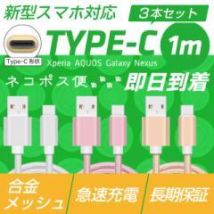 高品質 3本セット type-c 1m タイプc 充電ケーブル USB 充電器 Xperia X/X compact/XZ/XZs AQUOS Galaxy Nexus 6P/5X 高速 急速 長期保証