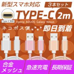 高品質 3本セット type-c 2m タイプc 充電ケーブル USB 充電器 Xperia X/X compact/XZ/XZs AQUOS Galaxy Nexus 6P/5X 高速 急速 長期保証