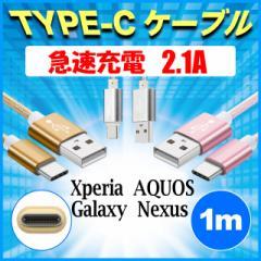 【長期保証】 type-c 1m タイプc 充電ケーブル USB 充電器 Xperia X/X compact/XZ/XZs AQUOS Galaxy Nexus6P/5X 高速 急速