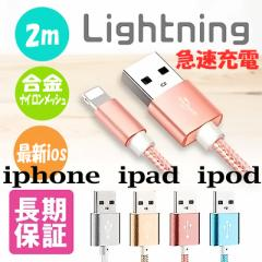 【長期保証】 iphoneケーブル ライトニング 2m 充電ケーブル 合金ナイロンメッシュ 急速充電 データ転送 iphone8/8Plus iphoneX iphone7