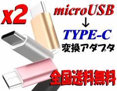 【2個セット】【長期保証】 microUSB to Type-c 変換アダプタ Android Xperia AQUOS Galaxy アンドロイド スマホ タブレット タイプc