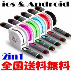 【長期保証】 iphone ipad ipod micro USB ケーブル 2in1 充電器 データ転送 マイクロ スマホ AQUOS Galaxy Nexus Xperia 巻取り式 1m