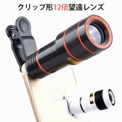 iphone スマホ 対応 望遠レンズ(12倍)スーパーズーム 望遠レンズ 簡単 便利 ワンタッチ脱着 2色