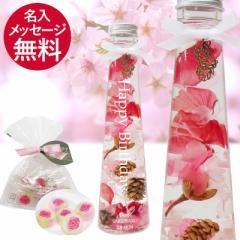 ハーバリウム フラワーピンク&キャンディギフトセット  メッセージ入れ 名入れ 【母の日 桜っぽい プレゼント プリザーブドフラワー 】