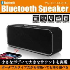 ワイヤレススピーカー 平野商会 出力3W Bluetooth MP3再生用microSDスロット AUX入力 FMラジオ ハンズフリー ブラック HRN-335 ◆宅