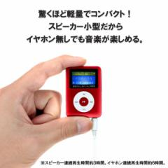 デジタルオーディオプレイヤー DayTripper デイトリッパー MP3 microSD対応 スピーカー/ボイスレコーダ機能 レッド DT-SP08RD ◆メ