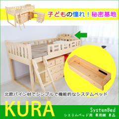 天然木システムベッド KURAオプション 専用棚のみ