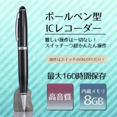 ボールペン型ボイスレコーダー ICレコーダーペン 8GB シンプル操作 かんたん 小型軽量 録音 高音質 ビジネス K021