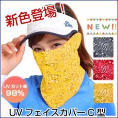 【ネコポス送料無料】 息苦しくない UVカット フェイスカバー C型 ペイズリー フェイスマスク レディース  UPF50+   日焼け防止