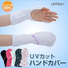 【ネコポス送料無料】 UVカットハンドカバー【UVカット手袋 指なし グローブ ショート】  UPF50+ 手の甲 紫外線防止 UVケア