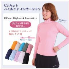 【ネコポス送料無料】 ハイネックインナー UVカットアンダーウエア (UPF50+) インナーシャツ テニス ゴルフウェア レディース  機能性