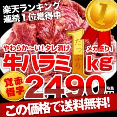 牛肉 焼肉 極厚秘伝のタレ漬け 牛 ハラミ 1kg 約4-6人前 肉 訳あり 激安  ※北海道・沖縄別途追加送料必要