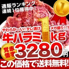 肉 焼肉 極厚秘伝のタレ漬け 牛ハラミ 1キロ 約4-6人前 送料無料 食品 牛肉 焼き肉 バーベキュー 訳あり 安い 激安 お取り寄せ