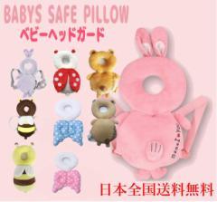 ベビー 赤ちゃん 頭 保護 ガード ヘルメット セーフティー 室内 乳幼児用 保護枕 適応年齢4-24ヶ月 くま うさぎ リュック型 クッション