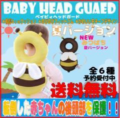 ベビー 赤ちゃん 頭 夏用 メッシュ ガード セーフティー 安全 室内 乳幼児用 保護枕 年齢4-24ヶ月 ミツバチ リュック型 クッション