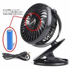 【ベビーカー】【バッテリー付き】取り付け対応 扇風機 小型 クリップ式 卓上 USB 2WAY ハンディ 車載 車用 チャイルドシート用 ファン