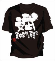 ドッジボールオリジナルtシャツ ! チームtシャツ ドッジボール や ドッジボール チームtシャツ  「斌〜文武両道〜」