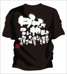 ドッジボールオリジナルtシャツ ! チームtシャツ ドッジボール や ドッジボール チームtシャツ  「かかってこいや」