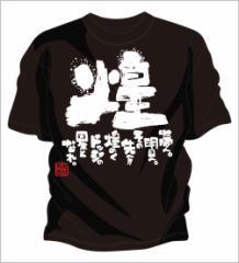 ドッジボールオリジナルtシャツ ! チームtシャツ ドッジボール や ドッジボール チームtシャツ  「煌〜ドッジの星となれ〜」