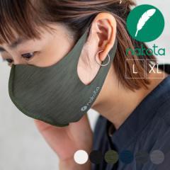 nakota ナコタ 洗える マスク 3枚入り 大きめ 大きいサイズ 女性用 男性用 在庫あり 日本製 抗菌 防臭 軽量 無地 ランニング スポーツ 自