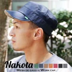 帽子 キャップ ワークキャップ メッシュ ドゴールキャップ メンズ レディース ユニセックス アウトドア 大きいサイズ nakota ナコタ