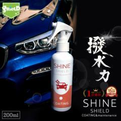 【MAX20%オフクーポン配布中】車 洗車 濡れたまま スプレー 超撥水 コーティング剤 プロ仕様 シャインシールド 200ml   撥水スプレー 極