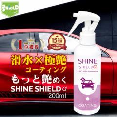 【MAX20%オフクーポン配布中】車 洗車 コーティング剤 プロ仕様 シャインシールドα 200ml   日本製 ボディ 窓 滑水+極艶 ガラス系コーテ