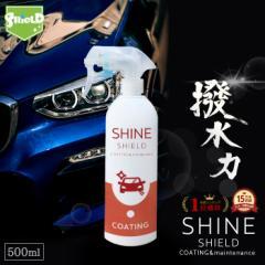 車 洗車 コーティング 撥水スプレー SHINE SHIELD 500ml 大容量タイプ   濡れたまま スプレー 超撥水 コーティング剤 プロ仕様 極艶 艶