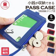 パスケース コインケース 定期入れ ネックホルダー付き 5色   小銭入れ サイドポケット カードケース ICカード IDカード 社員証 首かけ