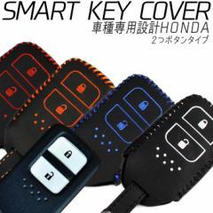 【最大1000円オフ!クーポン】キーケース スマートキー ホンダ 2つボタンタイプ 4色   キーカバー シビック フィット ヴェゼル S660 新型