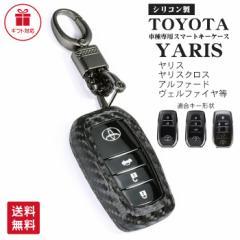 トヨタ ヤリス キーケース スマートキー シリコン カーボン調   ヤリスクロス ハイラックス ハリアー ミライ 等 新型 車種専用 スマート