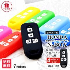 ホンダ キーケース スマートキー N-BOX 両側スライドドア仕様等 4つボタン シリコンタイプ 7色   HONDA スマートキーケース スマートキー