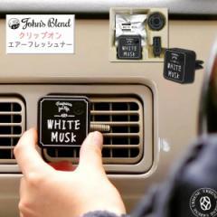 【詰め替えもできる】ジョンズブレンド クリップオンエアーフレッシュナー カーフレグランス ホワイトムスク 車用芳香剤 香水 Johns Blen