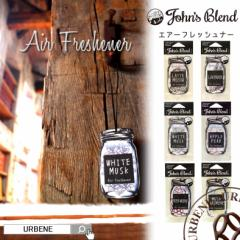 Johns Blend Hanging Air Freshener ジョンズブレンド 吊り下げエアーフレッシュナー カーフレグランス oa-jon-1 芳香剤 香水 車内