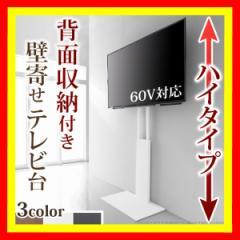 【数量限定】テレビ台 ハイタイプ テレビ台 壁寄せテレビスタンド 〔ウォール〕 スチール製 おしゃれ スタイリッシュ 配線収納 32型 60型