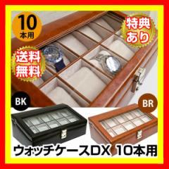 ウォッチケース 10本用ジュエリーボックス 大容量  腕時計 ケース/時計 収納ケース/腕時計 収納ケース/ウ