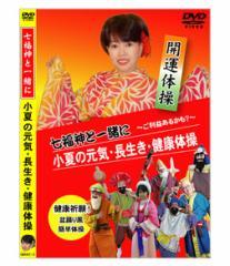 七福神と一緒に小夏の元気・長生き・健康体操DVD