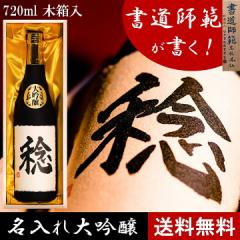 名入れギフト 名入れ 日本酒 大吟醸 手書きラベル 720ml 木箱入 辛口 名前入り お酒 還暦 退職 誕生日 プレゼント 新潟 高野酒造
