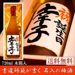 父の日 ギフト 名入れ 梅酒 日本酒仕込み 手書きラベル 720ml 木箱入 名前入り お酒 プレゼント 還暦 退職 誕生日 新潟 高野酒造