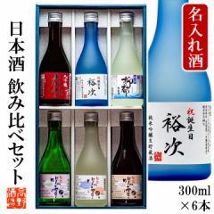 父の日 ギフト 名入れ 飲み比べ 日本酒 300ml 6本 名前入り プレゼント 辛口 お酒 大吟醸 誕生日 新潟 高野酒造