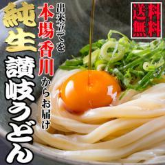 ☆【送料無料】純生 讃岐うどん 1.2kg(300g×4)12人前 セット 生麺