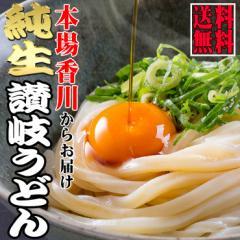☆【送料無料】純生 讃岐うどん 900g(300g×3)9人前 セット 生麺