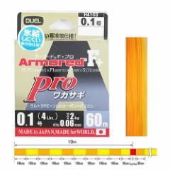 デュエル ARMORED F+ Pro ワカサギ 60m 0.1号 オレンジ/イエロー+レッドマーキング【ゆうパケット】